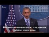 На последней пресс-конференции в качестве Президента США Барак Обама сказал то, о чем, возможно, давно думал, но протокол сказат