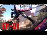 The Surge [EP-01] - стрим - С напильником против терминатора