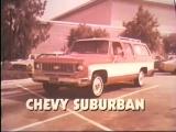 Реклама Chevy Suburban  1973