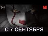 Дублированный трейлер фильма «Оно»