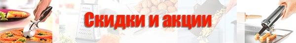 www.evro-posuda.ru/skidki-i-akcii.html