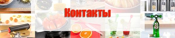 www.evro-posuda.ru/kontakty.html