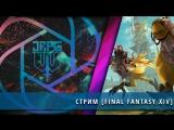 Final Fantasy XIV - Тестовый стрим ВК