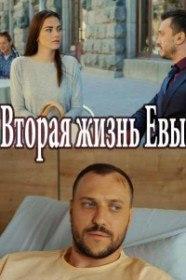 Вторая жизнь Евы (Сериал 2017)