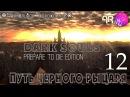 Dark Souls PtDE ☼ Путь Черного Рыцаря ► 12 Возвращение в Анор Лондо