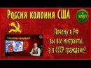 Россия колония США. СССР существует юридически! Почему в РФ вы все мигранты, а в СССР граждане