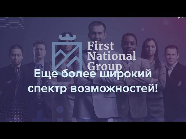 First National Group. Все только начинается!
