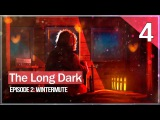 The Long Dark Wintermute Episode 2 #4