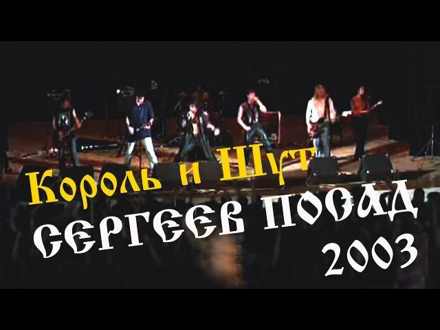 Король и шут. Сергиев Посад 2003. Полная версия