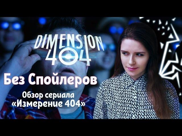 Измерение 404 / Dimension 404 - обзор Без Спойлеров