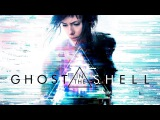Gary Numan - Bed of Thorns (Ghost in the Shell 2017)