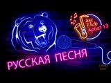Русская песня Алексей Адамов гость Владимир Хозяенко
