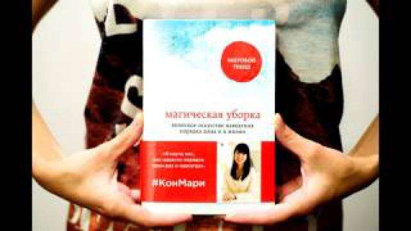 Мари Кондо Магическая уборка Аудиокнига FULL Целая книга