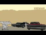 Уникальный транспорт GTA San Andreas - Лос-Сантос