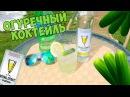 Огуречный коктейль Эссенции для алкоголя MOMIXBAR