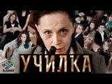 Фильм Училка (2015)  смотреть онлайн видео, бесплатно!