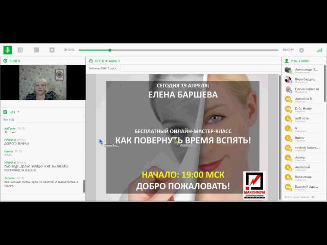 Елена Баршева Как повернуть время вспять