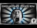 ЛУЧШАЯ ИГРА 2017 ГОДА - ЕБАКА ШКОЛЬНИК ПРЫЖОК ВЕРЫ