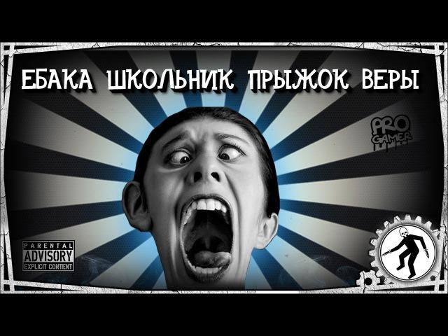 Battlefield 1 ЕБАКА ШКОЛЬНИК ПРЫЖОК ВЕРЫ Баги, Фэйлы, Смешные Моменты
