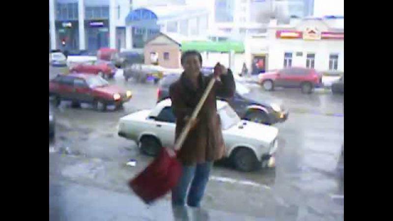 Узбечка Диля танцует с лопатой :-) г.Екатеринбург, ул.Радищева. 2007 или 2008 год
