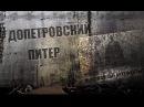 Допетровский Питер Часть 1 Невозможные артефакты