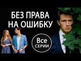 Без права на ошибку 1 2 3 4 серия из 4 (сериал 2016) Русская мелодрама Новинка