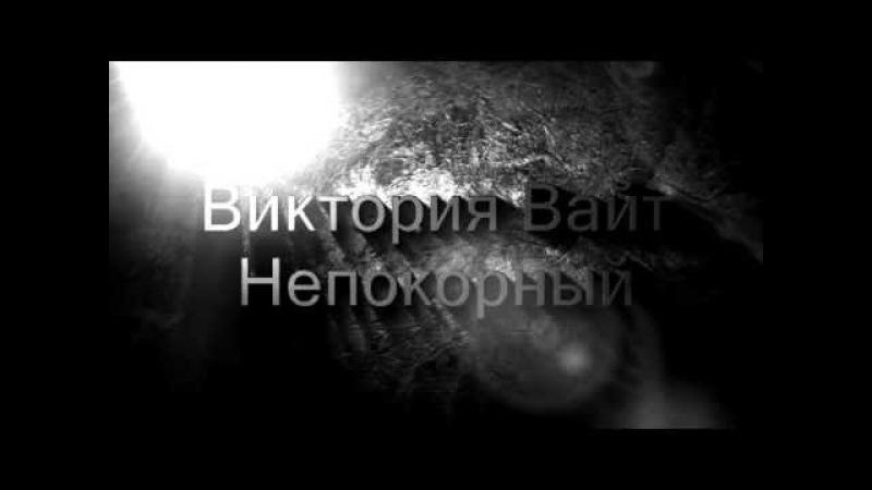 Трейлер к книге Виктория Вайт Непокорный