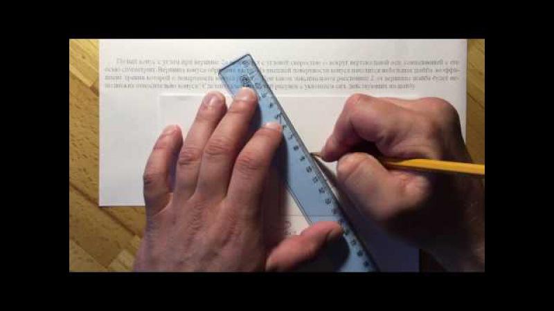 (C2) На вращающемся вокруг вертикальной оси полом конусе покоится шайба (рисунок ...