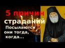 Страдания кончаются тогда когда Избавляемся Православие Молитва Н Е Пестов