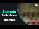 Amnesia The Dark Descent Алхимик 2