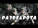 Разведрота - лучший русский фильм о разведчиках великой отечественной войны 1941-1945