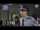 Однажды под Полтавой / Одного разу під Полтавою - 2 сезон, 23 серия Молодежная ком ...