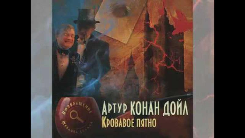 Артур Конан Дойль - Возвращение Шерлока Холмса. Кровавое пятно аудиокнига ч.2