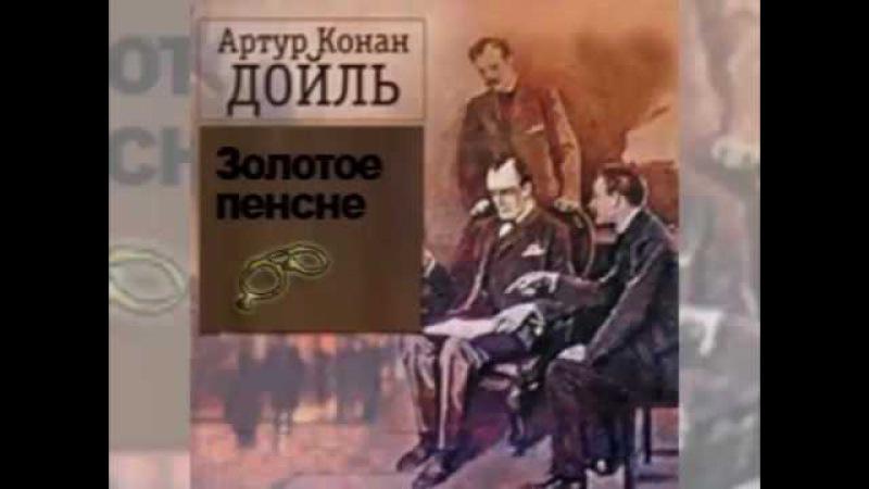 Артур Конан Дойль - Возвращение Шерлока Холмса. Золотое пенсне аудиокнига ч.1