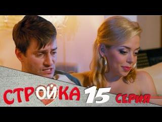 Стройка 15 серия (2017) HD 1080p » Freewka.com - Смотреть онлайн в хорощем качестве