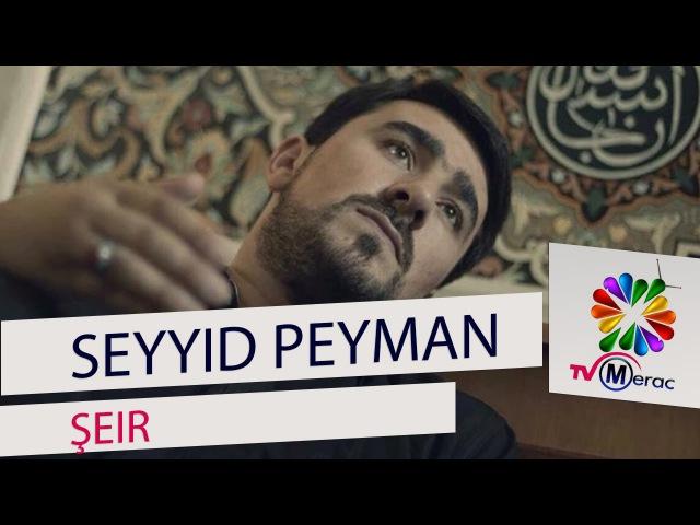 Seyyid Peyman Şeir - Bir Hüseyn Adlı Ağam Var