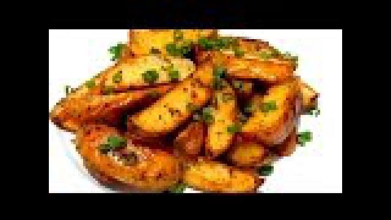 Вкусно КАРТОФЕЛЬ по деревенски Рецепт Картошка запеченная в духовке смотреть онлайн без регистрации