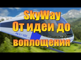 🎥 SkyWay От идеи до воплощения Все только начинается…