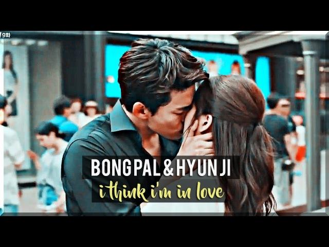 Bong pal hyun ji | i think i'm in love » Freewka.com - Смотреть онлайн в хорощем качестве