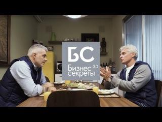 Бизнес-Секреты 3.0: владелец компаний Дымов, Республика и Дымов Керамика Вадим Дымов