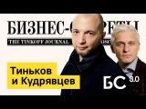 Бизнес-секреты 3.0 Демьян Кудрявцев, акционер газеты Ведомости