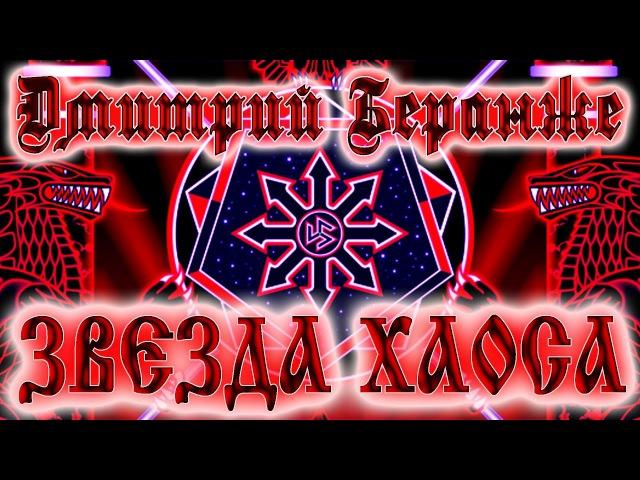 ДМИТРИЙ БЕРАНЖЕ ЗВЕЗДА ХАОСА 01 11 2013