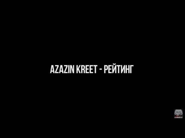 AZAZIN KREET - РЕЙТИНГ (Песня про MMR)
