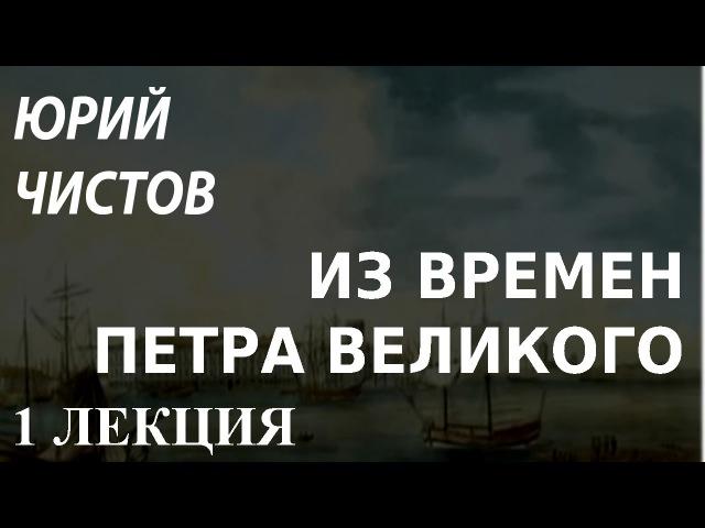 ACADEMIA. Юрий Чистов. Из времен Петра Великого. 1 лекция. Канал Культура