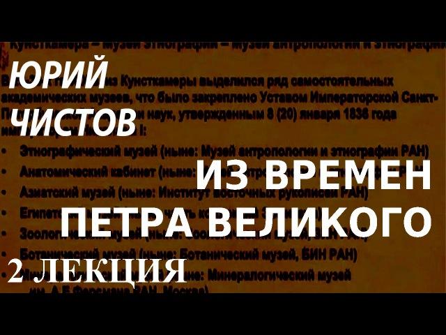 ACADEMIA. Юрий Чистов. Из времен Петра Великого. 2 лекция. Канал Культура