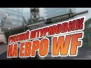 Warface EUR Русский штурмовик на евро варфейс.