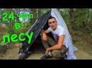 24 ЧАСА В ЛЕСУ Делаю палатку ловлю раков на раколовки волк купаюсь готовлю карпа