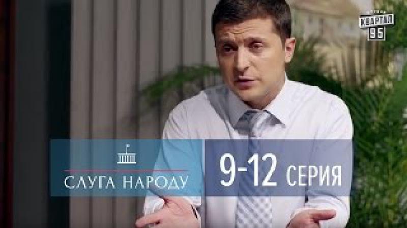 Слуга Народа - все серии подряд, 9-12 серии комедийного сериала » Freewka.com - Смотреть онлайн в хорощем качестве
