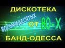 ДИСКОТЕКА 80 Х ОТ БАНД ОДЕССА часть 2 18