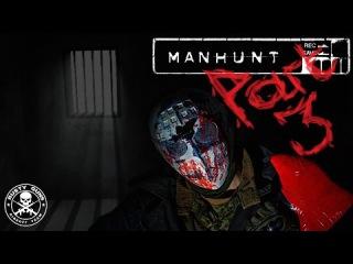 HUNGER GAMES Голодные игры: Manhunt часть 3